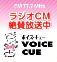ボイスキューラジオCM